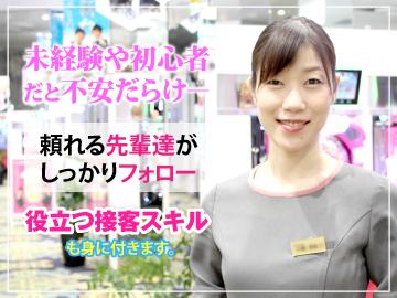 株式会社 宣翔物産 <PLAZA>のアルバイト情報
