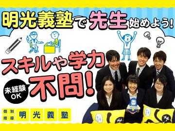 明光義塾 北海道・東北エリア教室合同募集のアルバイト情報