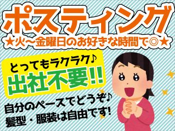 株式会社日本中央住販のアルバイト情報