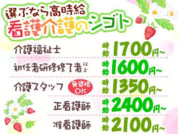 ケアゲート(株) キャリアサポート事業部 横浜事業所のアルバイト情報