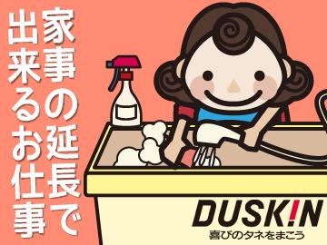 株式会社ダスキンサーヴ中国四国 ダスキン沖浜支店のアルバイト情報