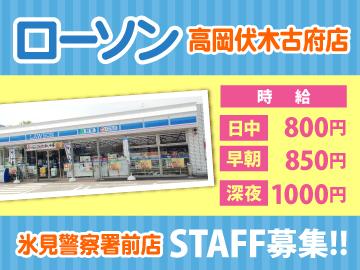 ローソン (1)高岡伏木古府店(2)氷見警察署前店のアルバイト情報