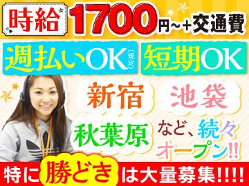 株式会社Cキャリア/CC7777のアルバイト情報
