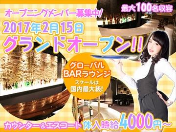 【2017年OPEN】最大100名収容のBARラウンジ☆体入時給4000円〜