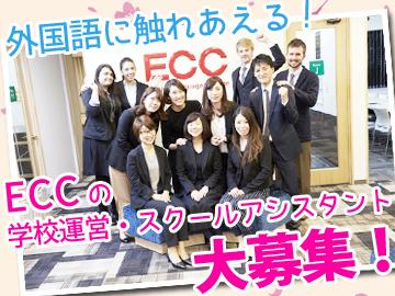ECC外語学院 【6校同時募集】のアルバイト情報