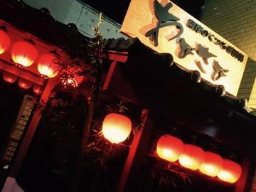 薩摩のくつろぎ酒場 わびさびのアルバイト情報