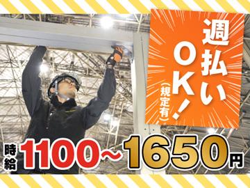 株式会社ユニティー 秋葉原営業所のアルバイト情報