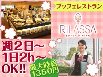 ブッフェレストランRILASSA (株)東京ドームホテルのアルバイト情報