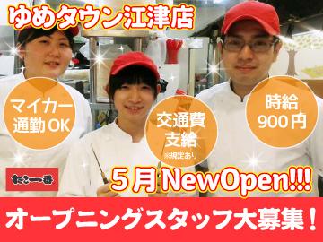 たこ一番 ゆめタウン江津店 ★5月NEWOPEN★のアルバイト情報
