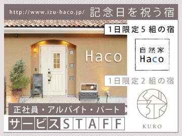 記念日を祝う宿 「自然家.Haco」 「別邸KURO」のアルバイト情報