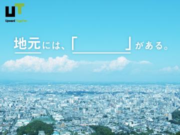 UTエイム株式会社【広告No.T000332】のアルバイト情報