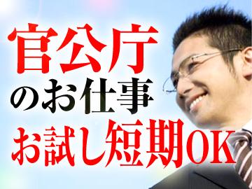 株式会社バックスグループ(博報堂グループ)/7610811710191のアルバイト情報