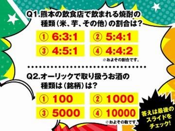 株式会社オーリック 熊本8店舗大募集のアルバイト情報