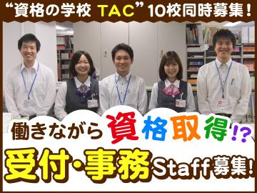 資格の学校 TAC ※10校舎合同募集のアルバイト情報