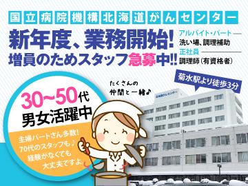 株式会社東武 札幌営業所のアルバイト情報