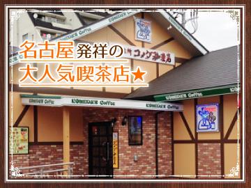 コメダ珈琲店 横浜江田店のアルバイト情報