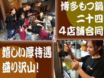 博多もつ鍋二十四 (株)24Group 【4店舗合同募集】のアルバイト情報