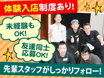 株式会社O.B.U Company博多 松介 春吉店のアルバイト情報