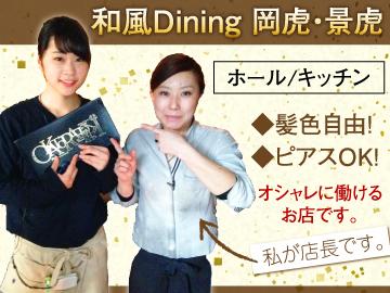 (1)岡虎・景虎(2)ASIAN TRICK DININGのアルバイト情報