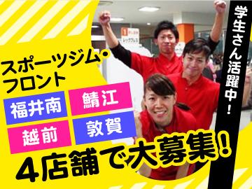 スポーツクラブ ルネッス 福井南・鯖江・越前・敦賀店のアルバイト情報