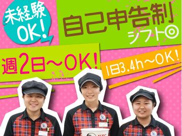 KFC若松二島店のアルバイト情報