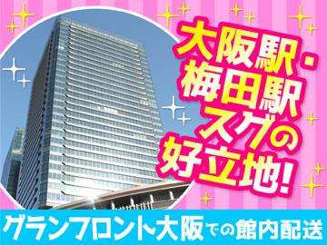 アクセス便利!大阪で人気の商業施設で働ける♪