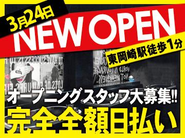 J−GIRL岡崎店のアルバイト情報