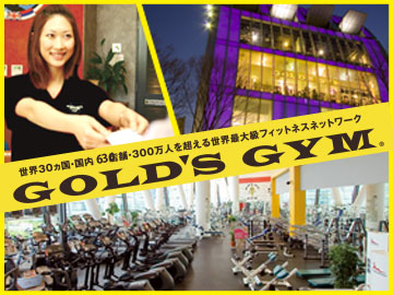 GOLD'S GYM 株式会社THINKフィットネスのアルバイト情報