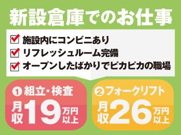トランコムSC株式会社 茨木事業所のアルバイト情報