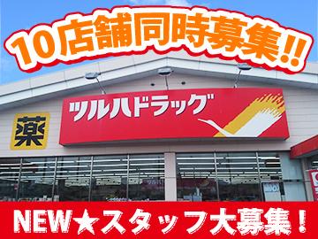 ツルハドラッグ ひたちなか昭和通り店、他9店舗のアルバイト情報