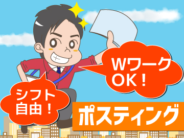 株式会社アドワールド 名古屋営業所のアルバイト情報