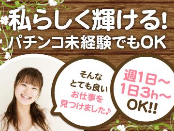 パチンコゾーン平岡店 (株)ケーユニオンのアルバイト情報