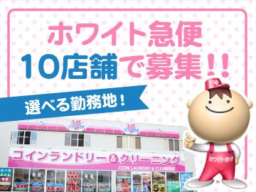 (有)ホープクリーニング富山 ☆富山県内10店舗☆のアルバイト情報