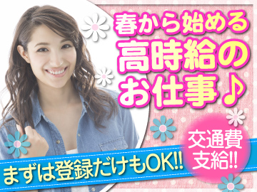 株式会社エボルバビジネスサポート 札幌オフィスのアルバイト情報