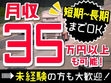 (株)アズスタッフ 仙台支店のアルバイト情報