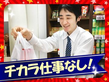 [1](株)ディー・ディーDAC稲田堤店[2](株)ダック スタジアムのアルバイト情報
