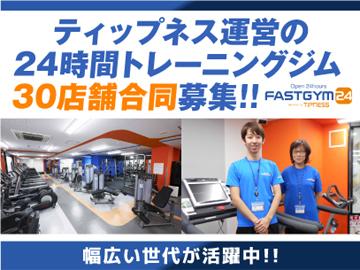 株式会社ティップネス FASTGYM24 30店舗 合同募集!のアルバイト情報