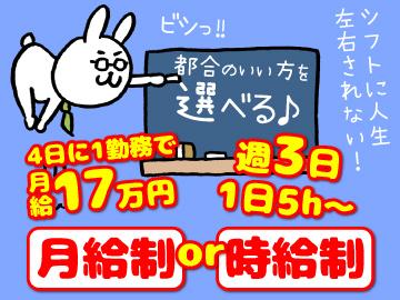 梅田リトルチャペルクリスマス◎GHPグループ/全国82店舗以上のアルバイト情報