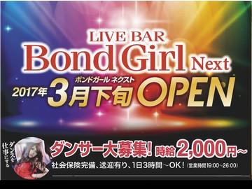 BOND GIRL Next ★新感覚のLIVE BAR★のアルバイト情報