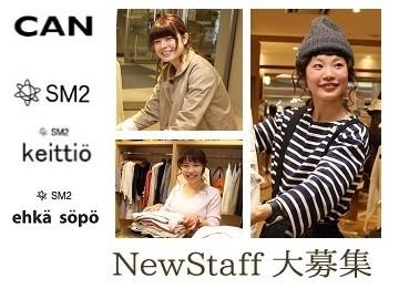 【 SM2 / ehkasopo 】 株式会社キャンのアルバイト情報