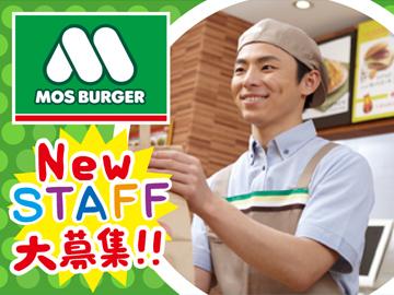 モスバーガー 秋川店のアルバイト情報
