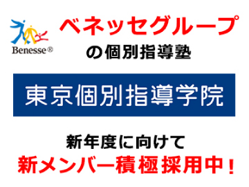 東京個別指導学院  (ベネッセグループ)のアルバイト情報