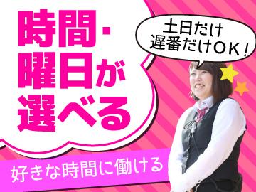 夢屋6店舗合同募集(夢コーポレーション(株))/A340011G011のアルバイト情報