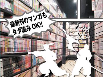 株式会社ビックマウンテン コミックバスター 時空のアルバイト情報