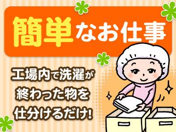 株式会社トーカイ 生産本部 (四国工場)のアルバイト情報