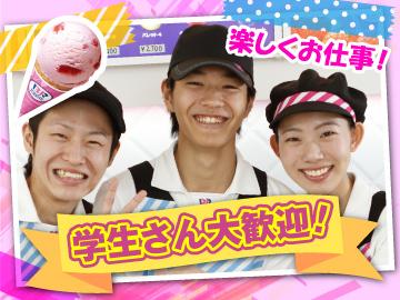 サーティワンアイスクリーム(A)逆瀬川アピア店/他2店舗合同のアルバイト情報