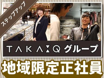 株式会社タカキュー■東証一部上場■のアルバイト情報