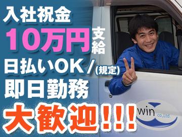 株式会社WinJob(ウィンジョブ)/W50219・220・221のアルバイト情報