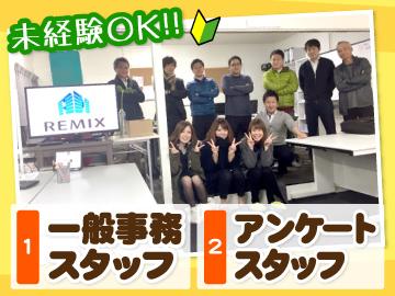 ブロードバンドセンター/(株)Remixのアルバイト情報
