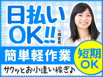 アールシースタッフ株式会社 福岡支店のアルバイト情報